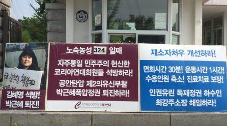 <김혜영 등 양심수 석방!> 노숙농성 324일