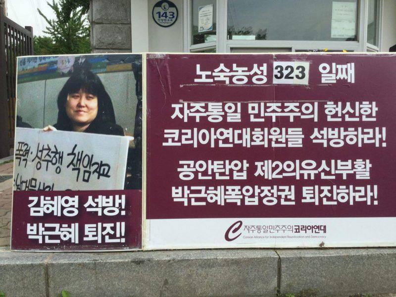 <김혜영 등 양심수 석방!> 노숙농성 323일