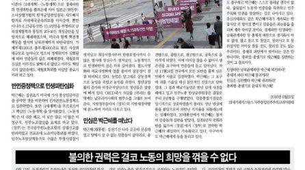 코리아연대, 25일 <21세기레지스탕스> 촛불신문123호 배포