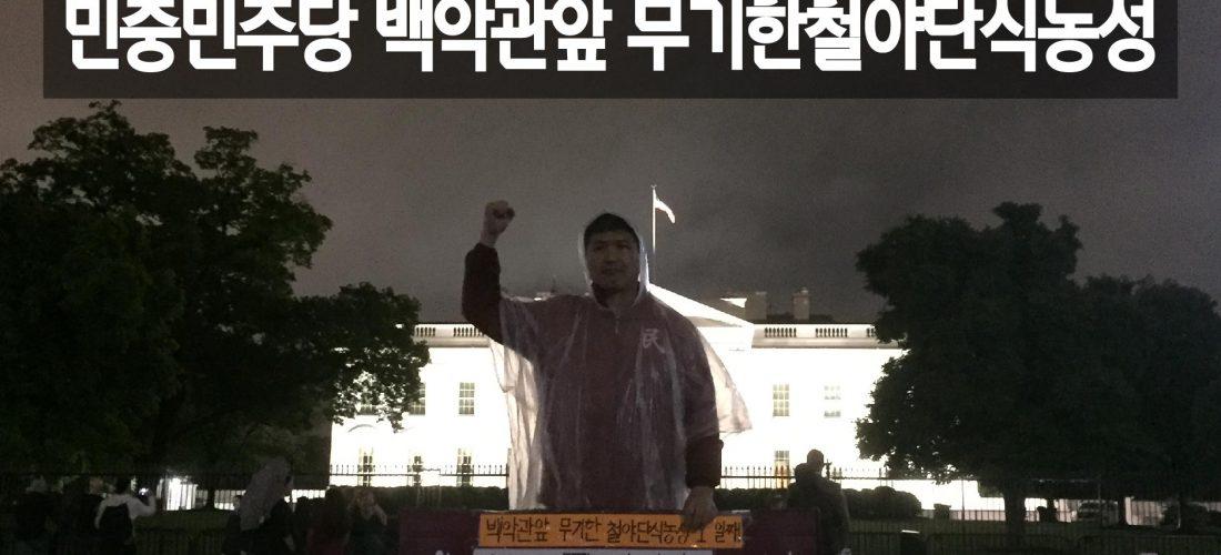 [카드뉴스] 북침핵전쟁연습 맥스썬더 영구중단!