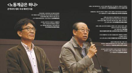 [MIF] <노동계급은 하나> 관객과의 대화 국내·해외인사들