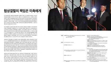 [항쟁의기관차11 (혁파) – 특집1] 협상결렬의 책임은 미측에게