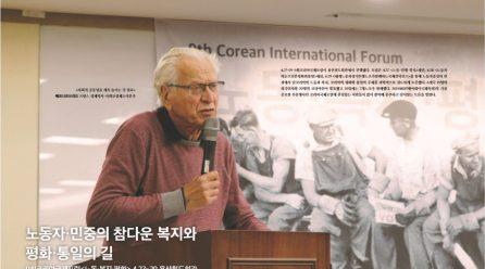 [MIF] 노동자·민중의 참다운 복지와 평화·통일의 길