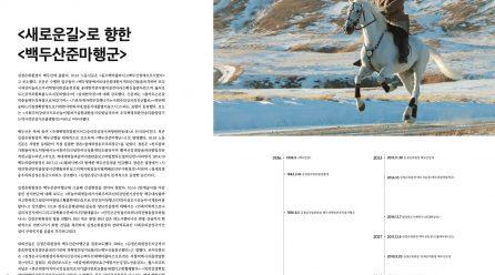 [항쟁의기관차11 (혁파) – 특집1] <새로운길>로 향한 <백두산준마행군>