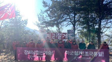 민중민주당, 마석모란공원에서 <강희남정신계승!미군철거!조국통일!>결의식