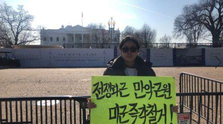 <미군즉각철거!> … 8차미국평화원정 228일째 .. 백악관앞시위 총966일째