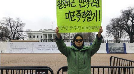 <미군유지비증액 트럼프규탄!> … 8차미국평화원정 225일째 .. 백악관앞시위 총963일째