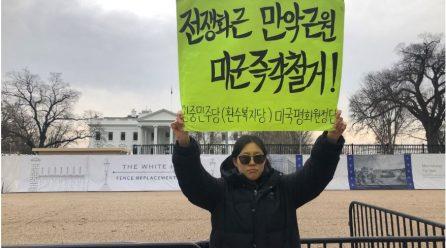 <모든외국군철거!> … 8차미국평화원정 229일째 .. 백악관앞시위 총967일째