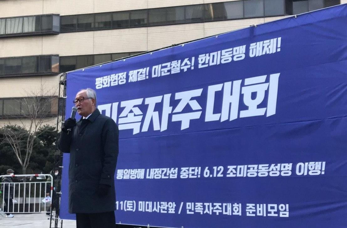 <평화협정체결! 미군철거! 미남동맹해체!> … 민족자주대회, 미대사관앞에서 개최