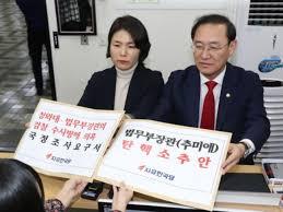 자유한국당, 법무부장관탄핵소추안 국회제출