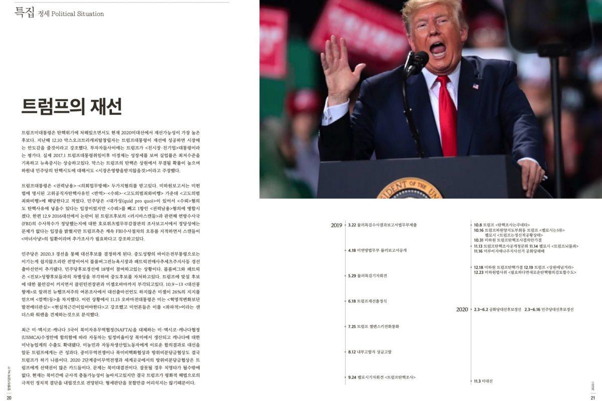 [항쟁의기관차1 – 꼬무나] 트럼프의 재선