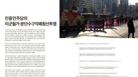 [항쟁의기관차1 – 꼬무나] 민중민주당의 미군철거·분단수구악폐청산투쟁