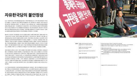 [12월호-불확실성] 자유한국당의 불안정성