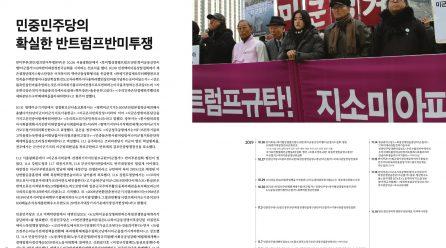 [12월호-불확실성] 민중민주당의 확실한 반트럼프반미투쟁