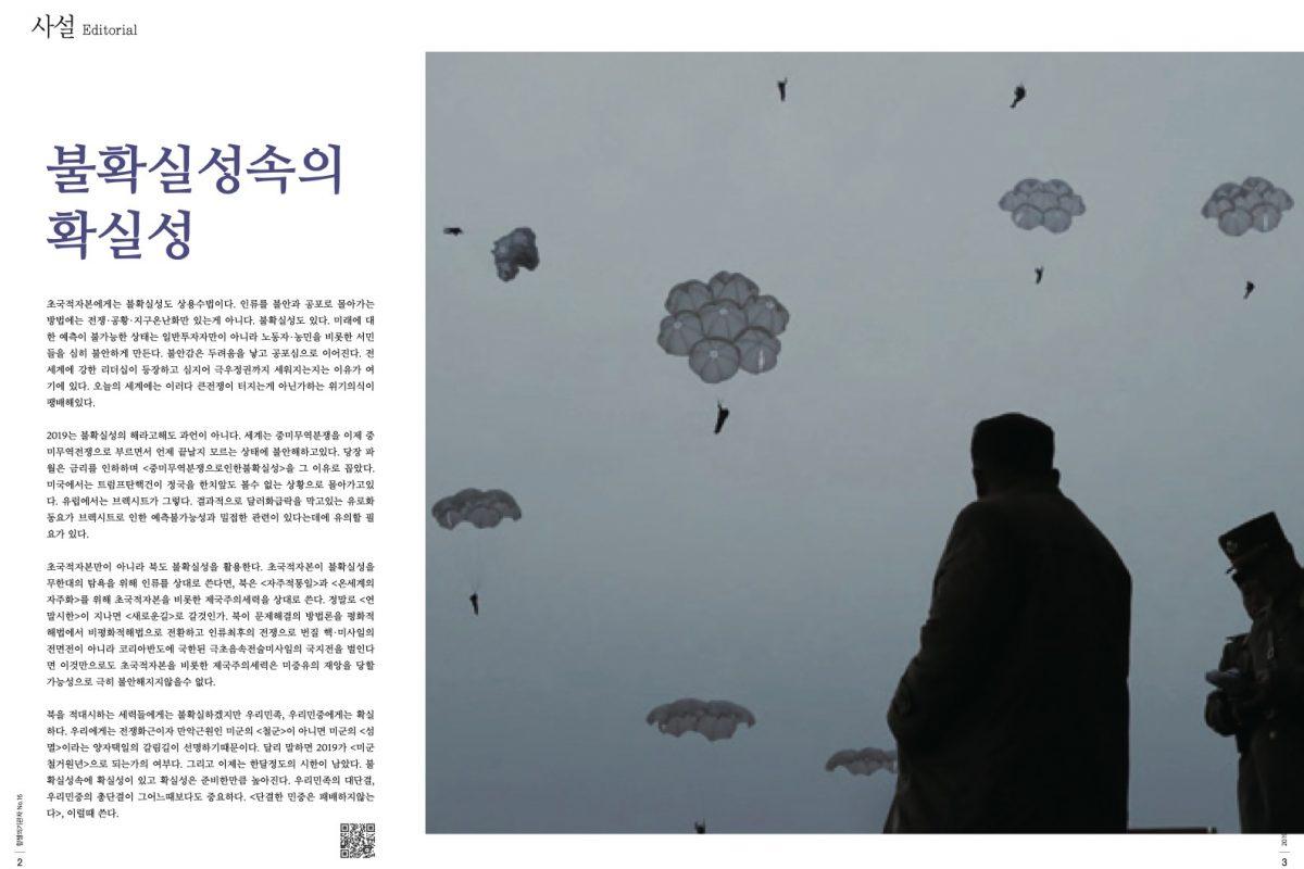 [항쟁의기관차12 – 불확실성] 사설 <불확실성속의 확실성>