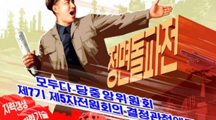 [노동신문] 정면돌파전의 승산은 확고하다