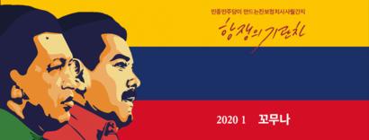 <항쟁의기관차> 1월호 <꼬무나>발간!