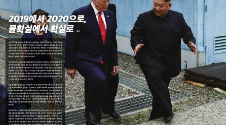 [12월호-불확실성] 2019에서 2020으로, 불확실에서 확실로