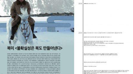 [12월호-불확실성] 북미 <불확실성은 북도 만들어낸다>