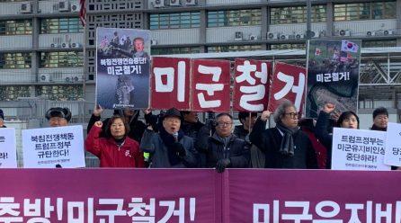 민중민주당등 <해리스추방!미군유지비증액반대!미군철거!> 집회개최