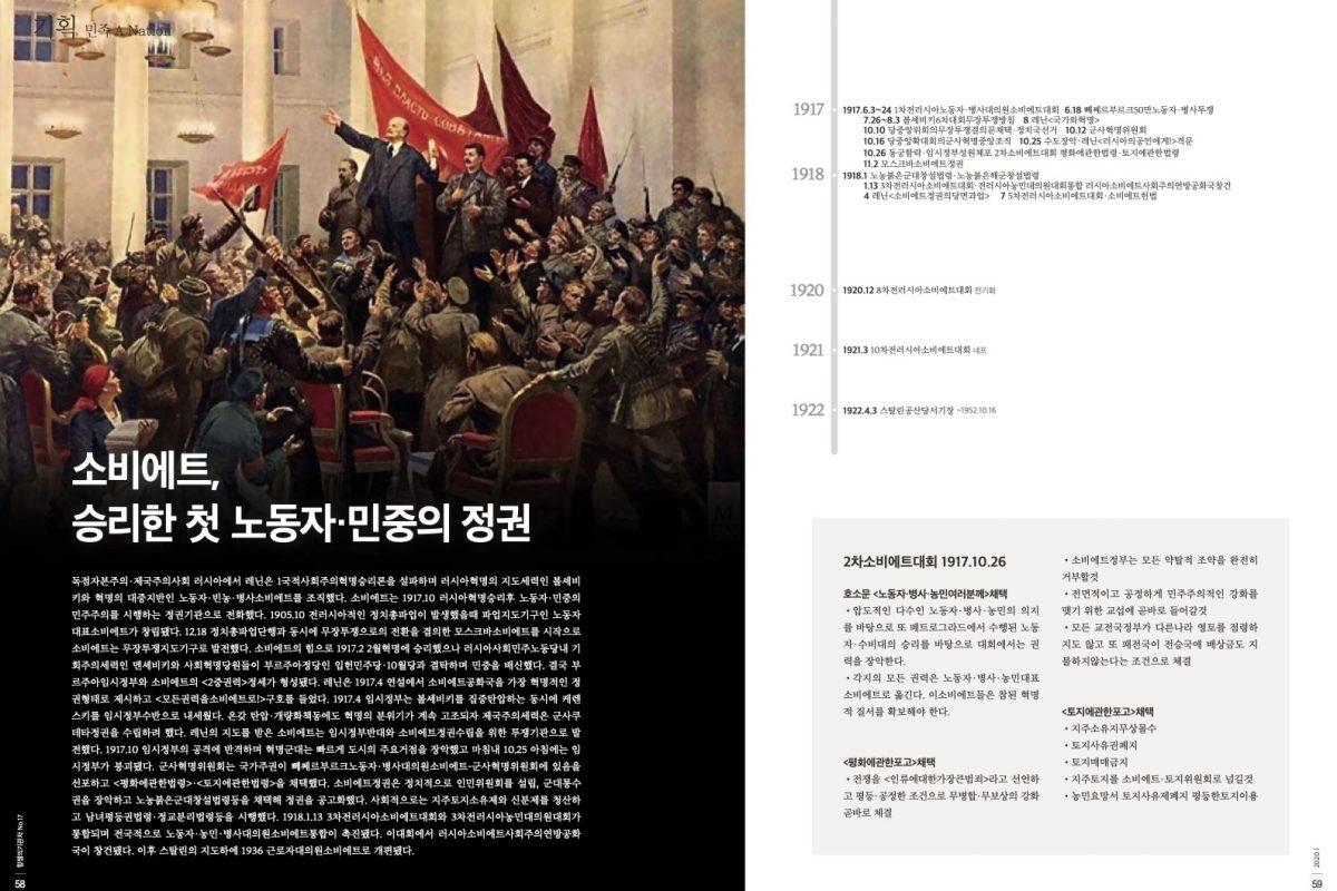[항쟁의기관차1 – 꼬무나] 소비에트, 승리한 첫 노동자·민중의 정권