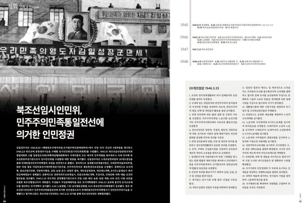 [항쟁의기관차1 – 꼬무나] 북조선임시인민위, 민주주의민족통일전선에 의거한 인민정권