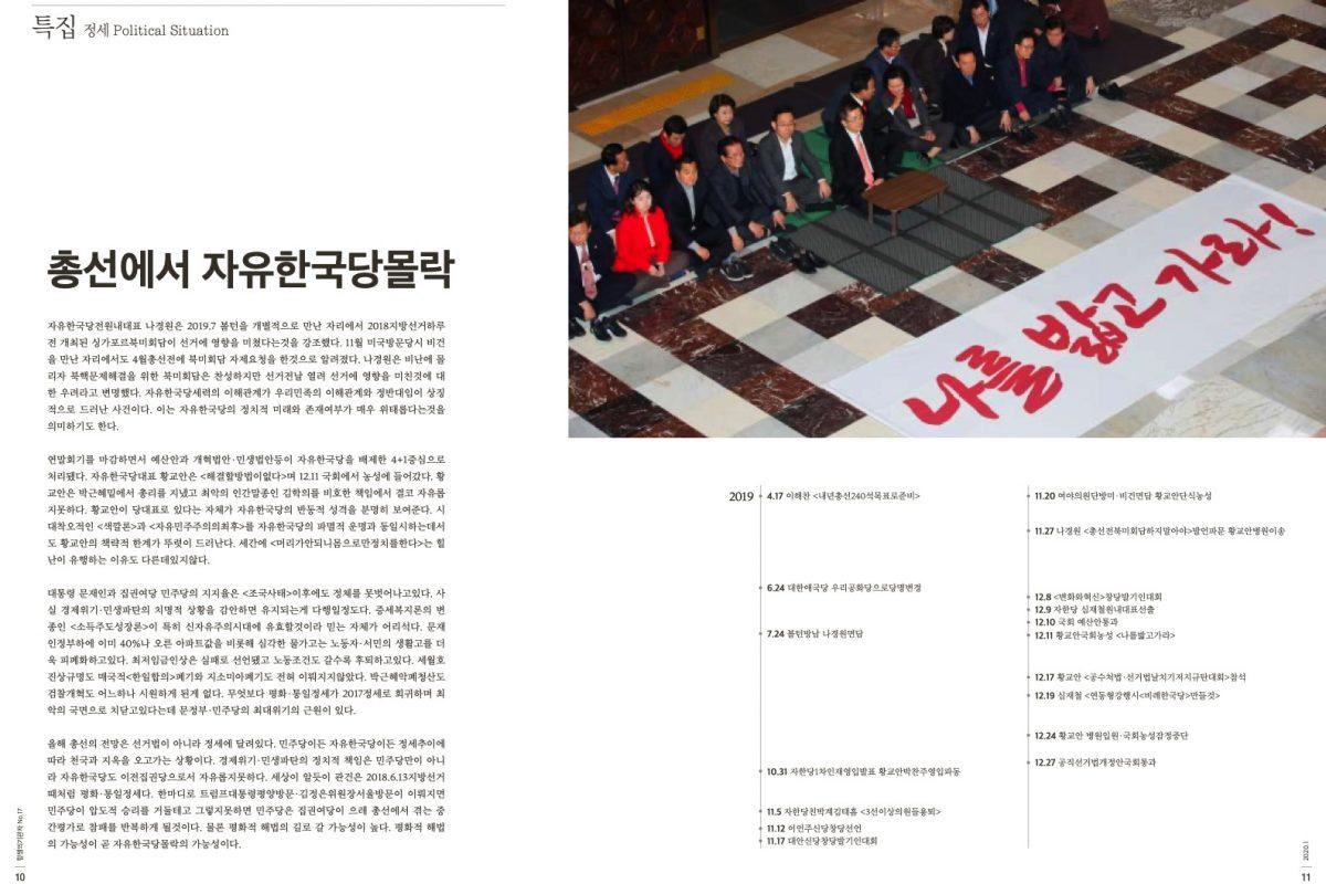 [항쟁의기관차1 – 꼬무나] 총선에서 자유한국당몰락