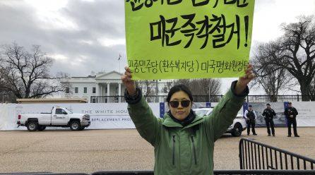 <전쟁의 화근, 미군즉각철거!> … 8차미국평화원정 234일째 .. 백악관앞시위 총972일째