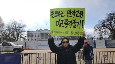 <호전광 트럼프정부규탄!> … 8차미국평화원정 239일째 .. 백악관앞시위 총977일째