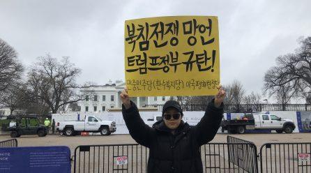 <호전광 트럼프정부 규탄한다!> … 8차미국평화원정 245일째 .. 백악관앞시위 총983일째