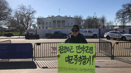 <모든 해외주둔미군기지 철거하라!> … 8차미국평화원정 253일째 .. 백악관앞시위 총991일째