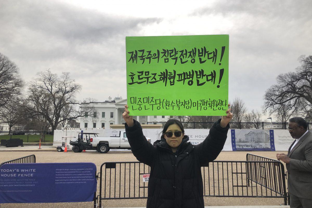 <전쟁위기 고조시키는 미군즉각철거!> … 8차미국평화원정 254일째 .. 백악관앞시위 총992일째