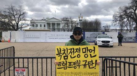 <미군유지비증액 트럼프정부규탄!> … 8차미국평화원정 259일째 .. 백악관앞시위 총997일째