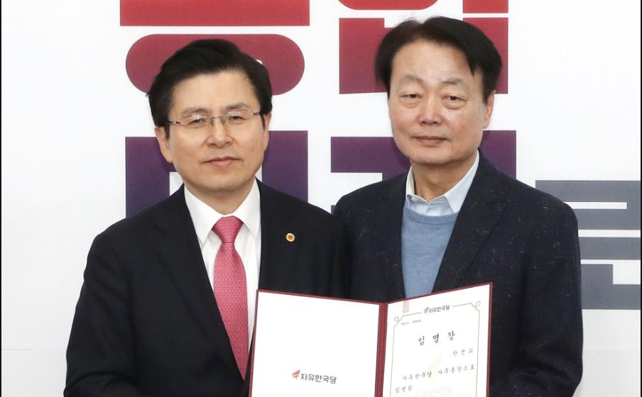 [국내단신] 미래한국당 창당