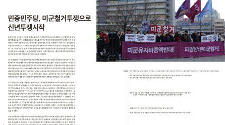 [항쟁의기관차2 – 첨단] 민중민주당, 미군철거투쟁으로 신년투쟁시작
