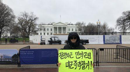 <파병반대! 전쟁반대!> 8차미국평화원정 268일째 .. 백악관앞시위 총1006일째