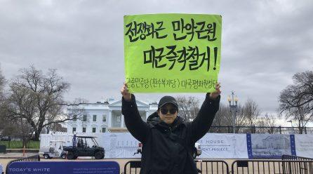 <전쟁연습완전중단!>  8차미국평화원정 269일째 .. 백악관앞시위 총1007일째