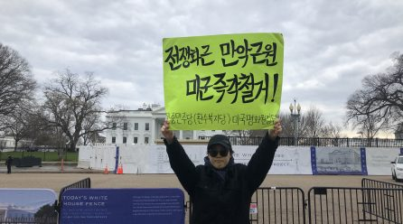 <트럼프정부규탄!> … 8차미국평화원정 264일째 .. 백악관앞시위 총1002일째