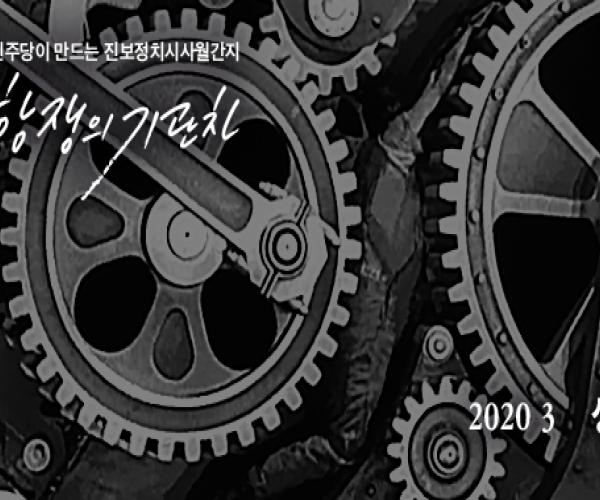 <항쟁의기관차>3월호 <생산>발간!