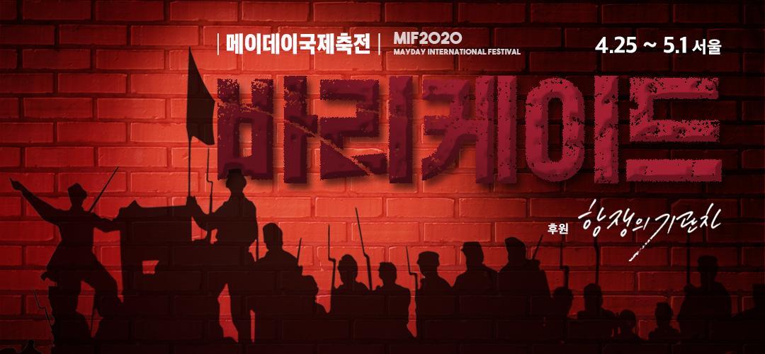 [MIF2020] 메이데이국제축전 <바리케이드>