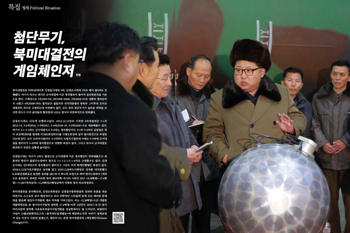 [항쟁의기관차2 – 첨단] 첨단무기, 북미대결전의 게임체인저
