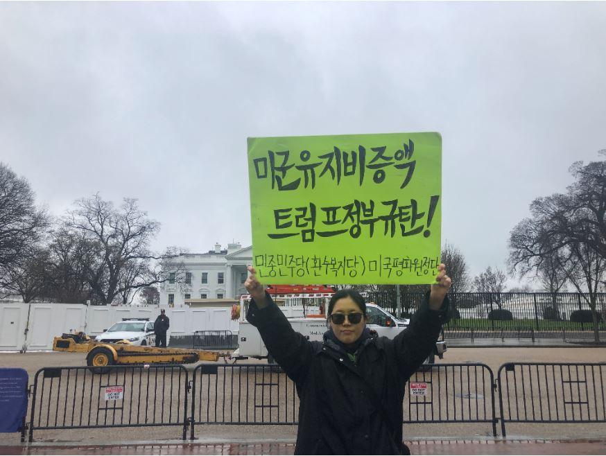 <트럼프정부규탄!> 8차미국평화원정 287일째 .. 백악관앞시위 총1025일째