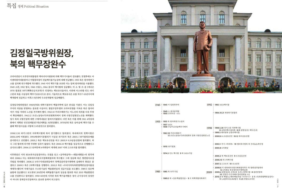 [항쟁의기관차2 – 첨단] 김정일국방위원장, 북의 핵무장완수