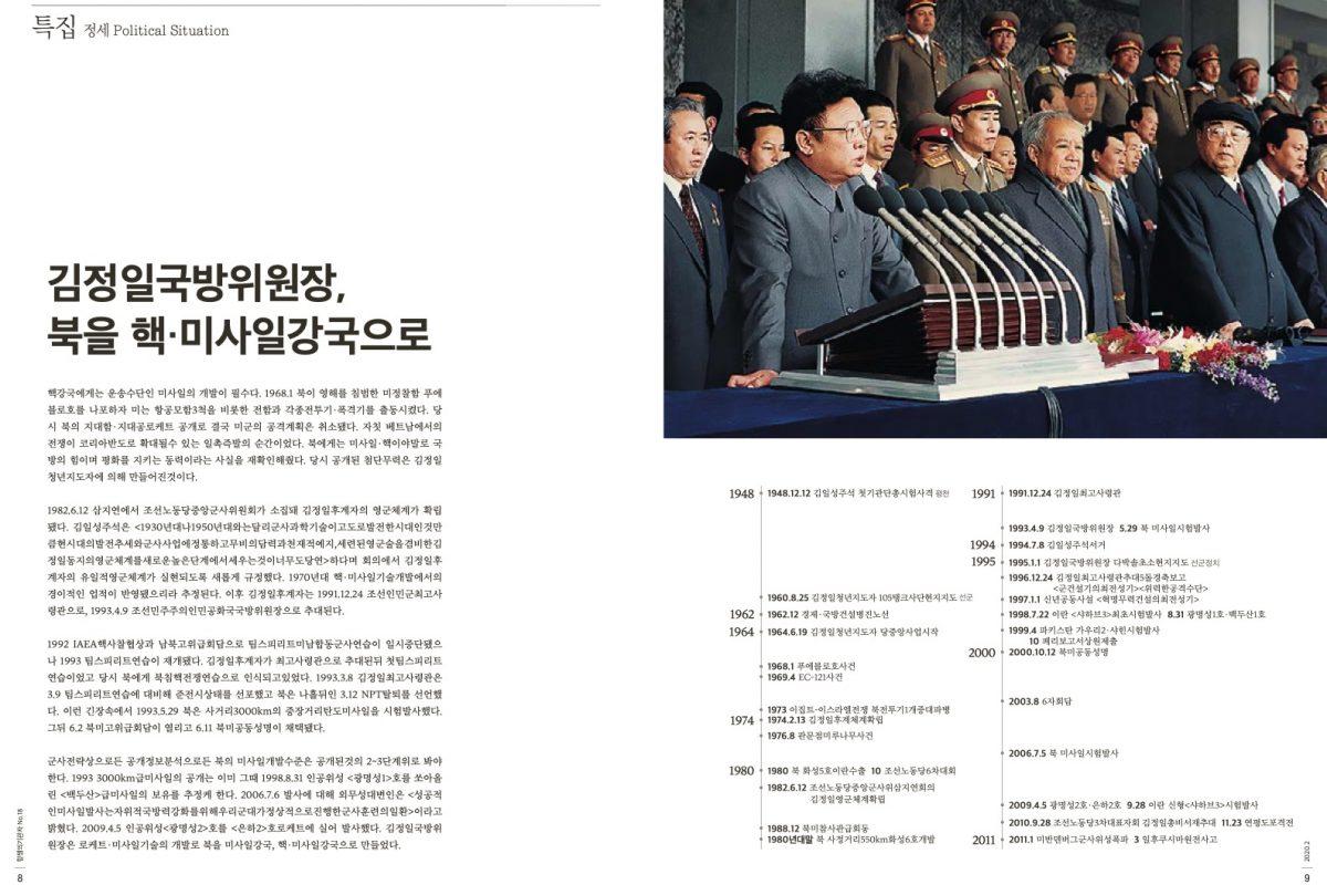[항쟁의기관차2 – 첨단] 김정일국방위원장, 북을 핵·미사일강국으로