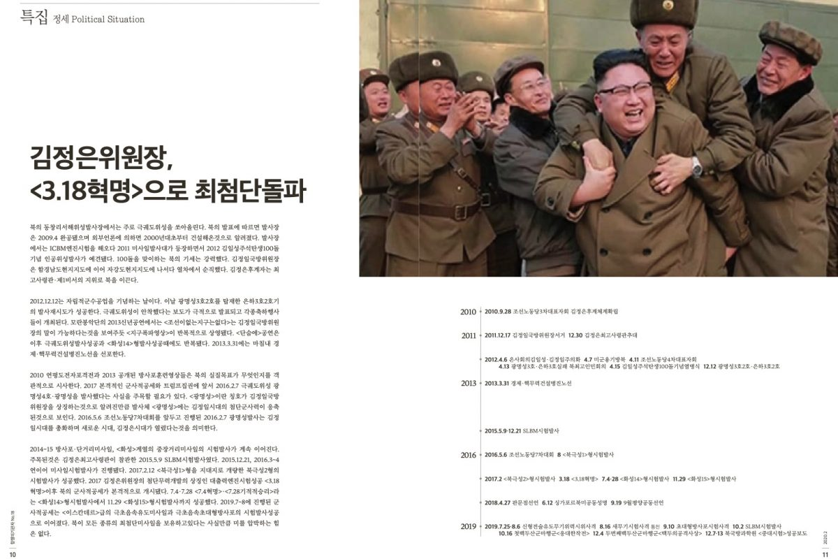[항쟁의기관차2 – 첨단] 김정은위원장, <3.18혁명>으로 최첨단돌파