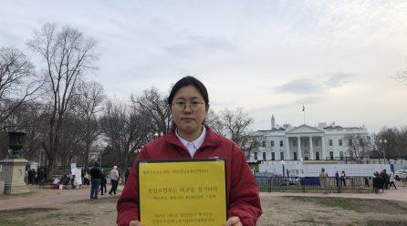 민중민주당 논평 <트럼프정부는 미군을 철거하라 - 백악관앞 평화시위 총1000일에 즈음해>