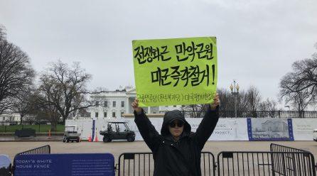 <전쟁위기고조시키는 전쟁책동규탄!> 8차미국평화원정 273일째 .. 백악관앞시위 총1011일째