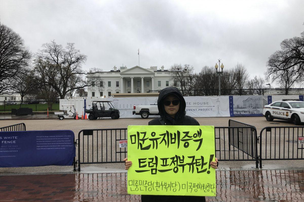 <제국주의침략전쟁반대!> 8차미국평화원정 275일째 .. 백악관앞시위 총1013일째