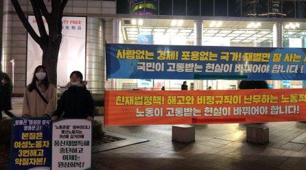 실업유니온·영세유니온·민중민주당노동자위원회 … 삼성일반노조·시그네틱투쟁연대