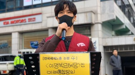 전총 <<이명박근혜당>인 미래통합당의 종말은 확정적>논평발표